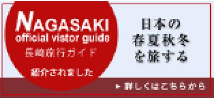 長崎旅行ガイド